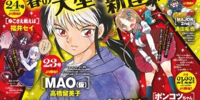[Good news] Rumiko Takahashi, return wwww