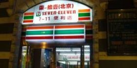 """Government """"convenience store is the infrastructure which is infused in the people's life"""""""