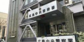 "Hiroshima prefectural police 857.2 million yen theft case ""mostly not progress"""