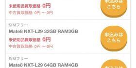 【乞 乞】 Huawei smartphone purchase amount, 0 yen