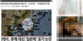 """Korea """"Tokai has many maps on the map"""" 応 Remuneration on the designation of the sea between Japan and Korea at the UN"""