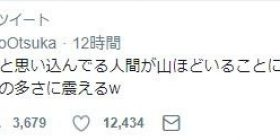 """[Sad news] Akio Otsuka """"It's amazing that there are a lot of people who think of me as a snake voice"""""""