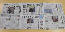 [Sad news] Asahi Shimbun, I will not put a picture of the Emperor