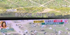 """The """"Footora"""" campsite that has appeared in famous anime, wow wwwwwwwwwwww that will be ridiculous in 10 consecutive holidays"""