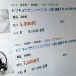 Online sales exacerbate threat to endangered species in Japan:The Asahi Shimbun – Asahi Shimbun