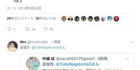 [Sad news] Nakajima-kun of the Ryukyus soccer club, let the world's long friends get in the way
