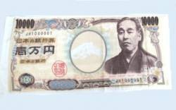 "Unemployed man ""I used a few pieces of damaged 10,000-yen bills with cellophane tape and put them on!"""