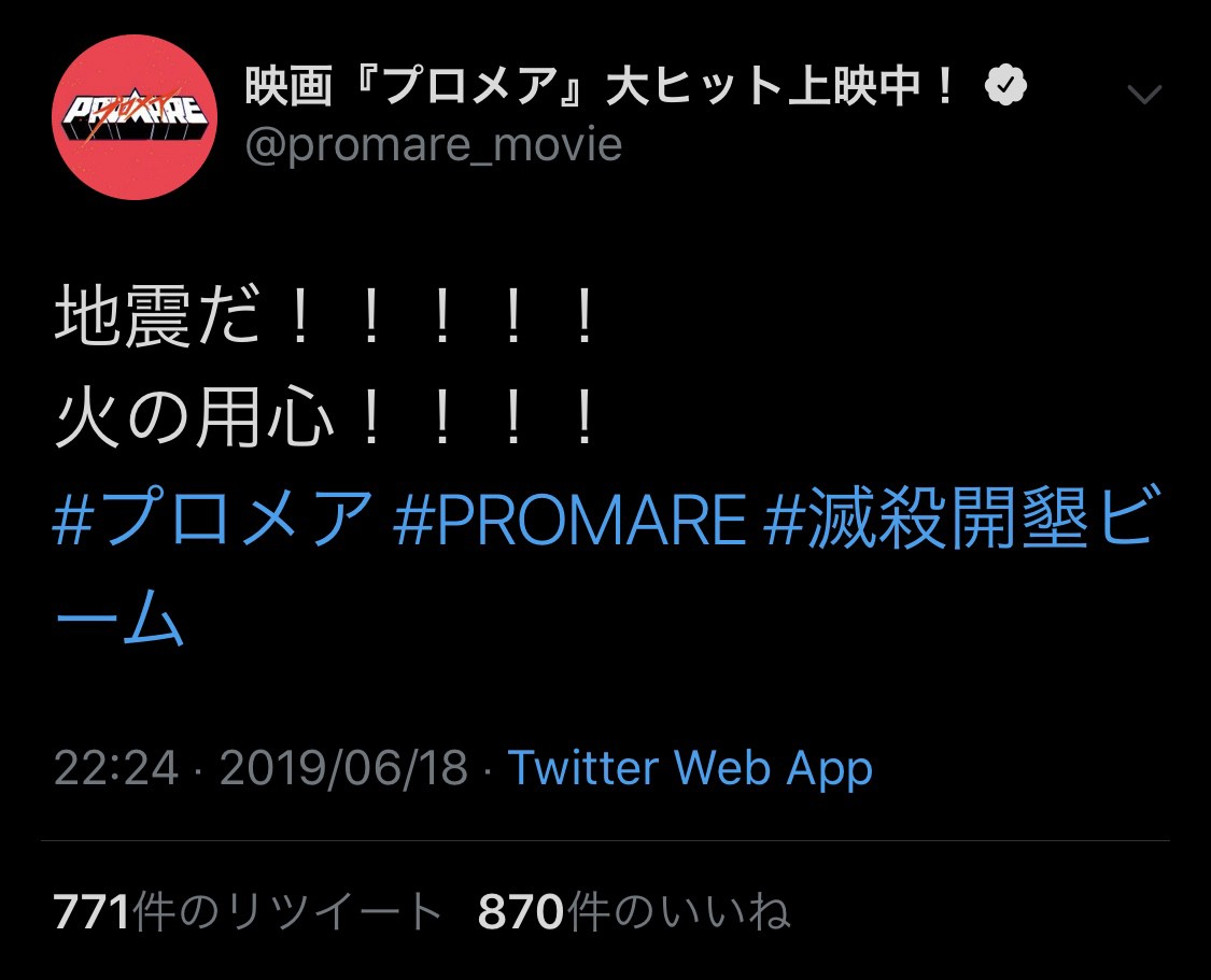 "[Earthquake] movie ""Promea"", self-destructed with extinct open beam"