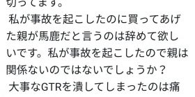 """[Good luck] Tsui people """"GTR bought try ww"""" → immediate accident scrapped car → """"I can't give up, I will buy again w"""" → burn up ww"""