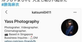 Pakuri public bath painter Kosumi Mai was a photographer in Singapore