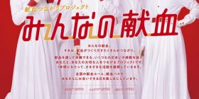 "[Flame up] Nogizaka 46 is selected as a blood donation image character → → ""don't have blood donation"" → critical flood wwwwww"