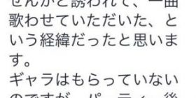 [Sad news] Hiroyuki Miyasako, trimming the apology sentence sent by someone from the line and presenting it as it is
