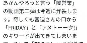 [Sad news] Hiroyuki Miyasako, it might be really over