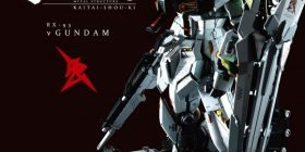 [Image] New Gundam toy, cool wwwwwwwwwwwwwwww