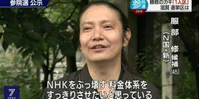 [Sad news] Mr. NHK broadcasts a ridiculous thing