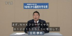[Good news] N National Party, the technique broadcast of NHK cancellation in the political broadcast