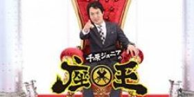 """[Sad news] Mr. Chihara Jr. """"(Yoshimoto Kogyo to forgive it (even if the group performers tell the president about Boroxo)"""""""