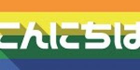 The ABCs of LGBT+ in Japan – Japan Today