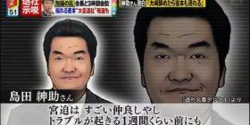 【Breaking news】 Mr. Miyasako, new black dating is unveiled