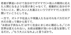 """[Sad news] Weather Gachiota """"Since there was a lot of fools in the world than I thought, and it seems that the message of this movie has not been transmitted, I looked at it for a while."""""""