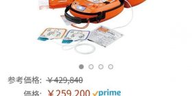 Popular products at the Amazon prime sale are discounted 170,000 yen! You are in a hurry