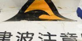 Japan may have to dump radioactive water from Fukushima into the sea – Bellona