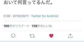 [Sad news] Chiba prefectural people who were hitting TEPCO fit the bag hitting on Twitter