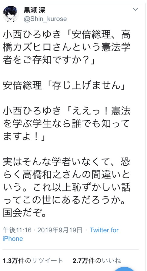 [Sad news] Hiroyuki Konishi, lawyer review www of anger being pointed out a mistake by the general public