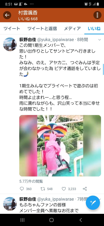 [NGT Incident] Yamaguchi schools Yuka Murakumo likes Yuka Kannos tweets