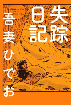[Delivery] Hideo Azuma, the manga artist, passed away 69 years old