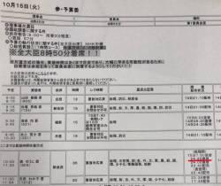 [Diffusion] National Democratic Party Yuko Mori ends.