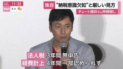 [Yoshimoto Sad News] Chuto Tokui, income concealment of 120 million yen
