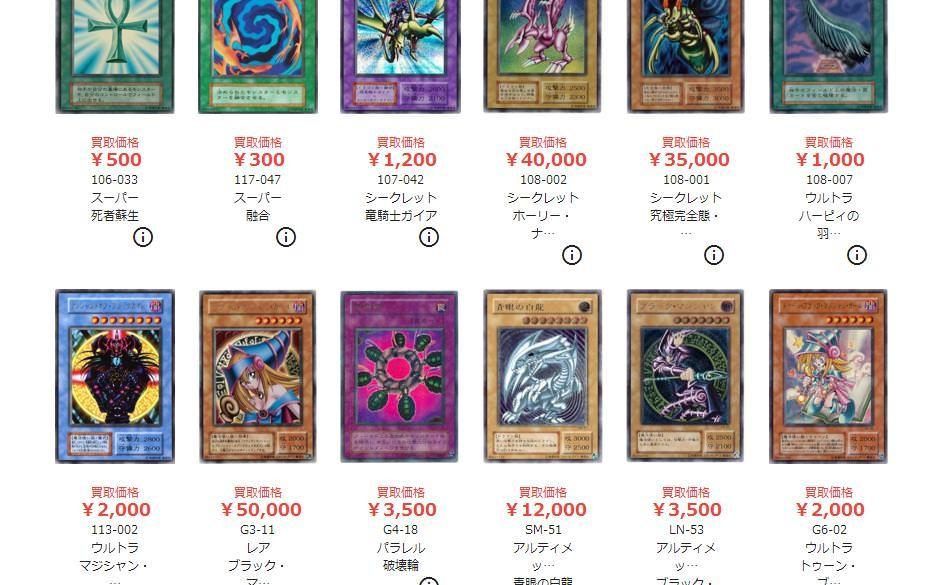 [Good news] Yu-Gi-Oh card purchase appraisal amount warota wwwwwwwwwwww