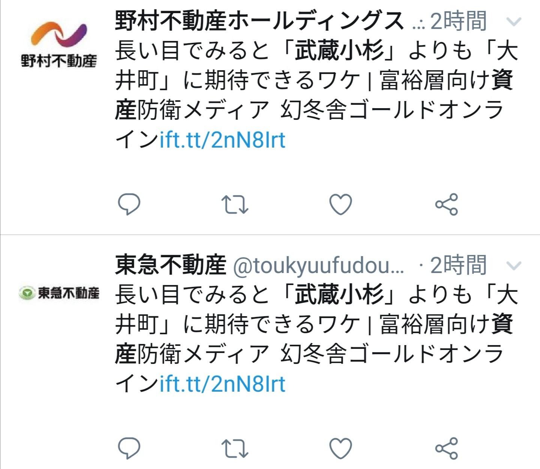 [Sad news] Abandon the real estate industry, Musashi Kosugi