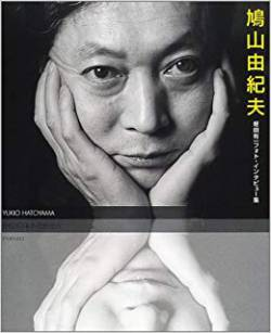 """Former Prime Minister Yukio Hatoyama """"A country that has lost the war must have a theory of unlimited liability"""""""